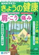 NHK きょうの健康 2021年9月号[雑誌]