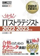 情報処理教科書 ITストラテジスト 2022〜2023年版