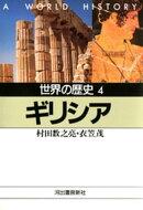 世界の歴史〈4〉ギリシア