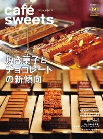 caf?-sweets(カフェ・スイーツ) 191号【電子書籍】