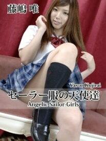 セーラー服の天使達Angelic Sailor-Girls 藤嶋唯【電子書籍】[ 藤嶋唯 ]