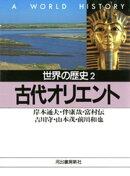 世界の歴史〈2〉古代オリエント