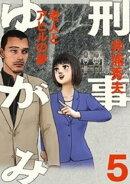 刑事ゆがみ(5)