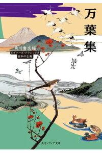 万葉集ビギナーズ・クラシックス日本の古典