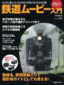 玄光社MOOK 鉄道ムービー入門