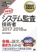 情報処理教科書 システム監査技術者 2017〜2018年版