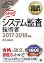 情報処理教科書 システム監査技術者 2017〜2018年版【電子書籍】[ 落合和雄 ]