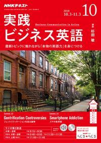 NHKラジオ 実践ビジネス英語 2018年10月号[雑誌]【電子書籍】