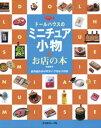 ドールハウスのミニチュア小物 お店の本【電子書籍】[ 大野幸子 ]