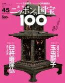 週刊ニッポンの国宝100 Vol.45