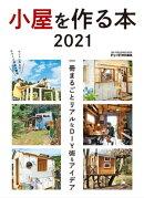 小屋を作る本 2021
