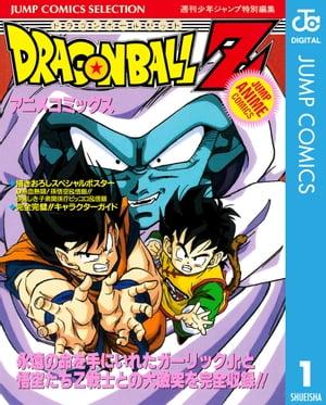 ドラゴンボールZ アニメコミックス 1【電子書籍】[ 鳥山明 ]
