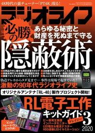 ラジオライフ2020年 3月号【電子書籍】[ ラジオライフ編集部 ]