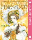 王妃マルゴ -La Reine Margot- 8【電子書籍】[ 萩尾望都 ]