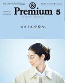 &Premium(アンド プレミアム) 2021年5月号 [スタイルを持つ。]