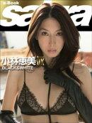 BLACK&WHITE 小林恵美SUPER DX [sabra net e-Book]