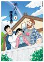 弟の夫 4【電子書籍】[ 田亀源五郎 ]