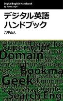デジタル英語ハンドブック