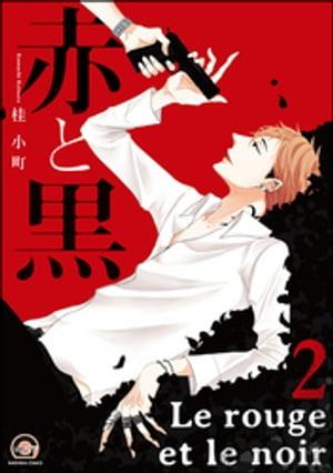 赤と黒 2【電子書籍】[ 桂小町 ]
