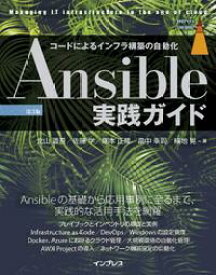Ansible実践ガイド 第3版【電子書籍】[ 北山 晋吾 ]
