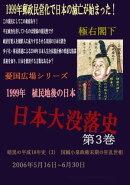 日本大没落史 第3巻 小泉政権末期の狂乱世相