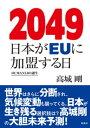 2049 日本がEUに加盟する日 HUMAN3.0の誕生【電子書籍】[ 高城剛 ]