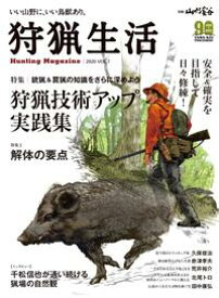 狩猟生活 2020VOL.7【電子書籍】[ 山と溪谷社=編 ]