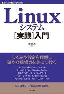 Linuxシステム[実践]入門