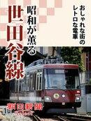 昭和が薫る世田谷線 おしゃれな街のレトロな電車