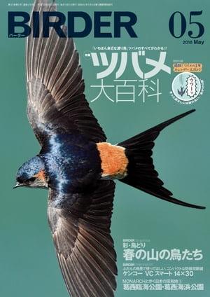 BIRDER2018年5月号【電子書籍】[ BIRDER編集部 ]