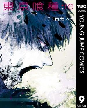 東京喰種トーキョーグール:re 9【電子書籍】[ 石田スイ ]