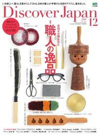 Discover Japan 2018年12月号【電子書籍】
