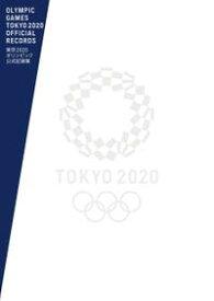 東京2020オリンピック公式記録集【電子書籍】[ KADOKAWA ]