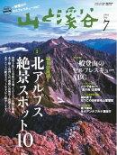 月刊山と溪谷 2013年7月号