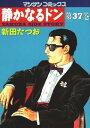 静かなるドン(37)【電子書籍】[ 新田たつお ]
