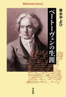 ベートーヴェンの生涯