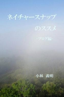 ネイチャースナップのススメ ブログ編