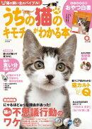 うちの猫のキモチがわかる本 春号 2014年版