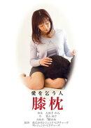 劇場版 「膝枕 愛を乞うひと」