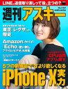 週刊アスキー No.1153(2017年11月21日発行)【電子書籍】[ 週刊アスキー編集部 ]