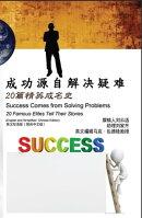 成功源自解决疑难:20篇精英成名史(英汉双语版【简体中文版】): Success Comes from Solving Problems