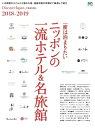 別冊Discover Japan _TRAVEL 一度は泊まりたい ニッポンの一流ホテル&名旅館 2018-2019【電子書籍】