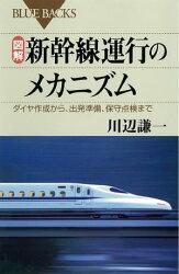 図解 新幹線運行のメカニズム ダイヤ作成から、出発準備、保守点検まで