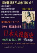 日本大没落史 第3巻 小泉政権末期の狂乱世相 無料お試し版