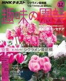 NHK 趣味の園芸 2018年12月号[雑誌]