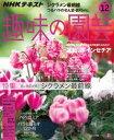 NHK 趣味の園芸 2018年12月号[雑誌]【電子書籍】