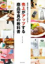玄光社MOOK 売上がアップする商品写真の教科書【電子書籍】