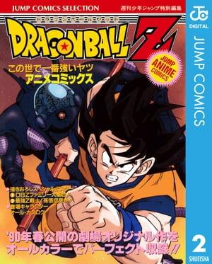 ドラゴンボールZ アニメコミックス 2 この世で一番強いヤツ【電子書籍】[ 鳥山明 ]