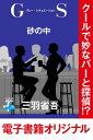 GS 砂の中【電子書籍】[ 三羽省吾 ]