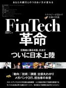 FinTech革命〜テクノロジーが溶かす金融の常識〜(日経BP Next ICT選書)